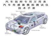 汽车传感器模拟测试仪ADD71、ADD81、ADD91说明书