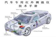 汽车专用红外测温仪ADD8850、ADD6850 ADD6850k说明书