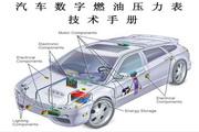 汽车数字燃油压力表ADD600说明书