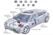 指针式燃油压力表ADD500说明书