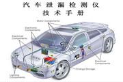 汽缸泄漏检测仪ADD633说明书