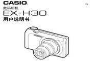 CASIO 数码相机EX-H30说明书