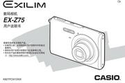 CASIO 数码相机EX-Z75说明书