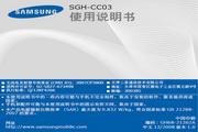 三星 SGH-CC03 说明书