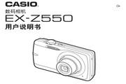 CASIO 数码相机EX-Z550说明书