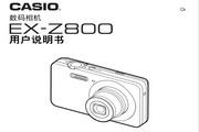 CASIO 数码相机EX-Z800说明