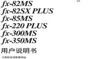 CASIO 计算器fx-82MS/82SX PLUS/85MS/220 PLUS/300MS/350MS 说明书