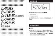 CASIO 计算器fx-991MS/570MS/115MS/100MS/95MS 说明书