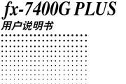 CASIO 计算器fx-7400GPLUS 说明书
