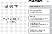 CASIO 电子辞典E-A800说明书