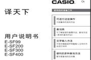 CASIO 电子辞典E-SF99/200/300/400说明书