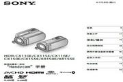 SONY索尼 HDR-CX150E 说明书