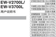 CASIO 电子辞典EW-V3700L说明书