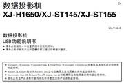 CASIO 数字投影机XJ-H1650USB功能说明书