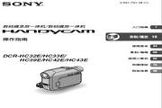 SONY索尼 DCR-HC33E 说明书