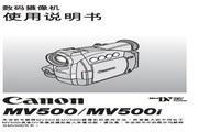 佳能 MV500 / MV500i 说明书