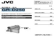 JVC LYT1399-001B 说明书