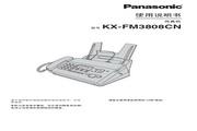 Panasonic 松下 KX-FM3808CN 使用说明书