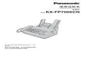 Panasonic 松下 KX-FP7006CN 使用说明书