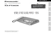 Panasonic 松下 KX-FT39CN 使用说明书