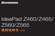 联想 IdeaPad Z560 说明书