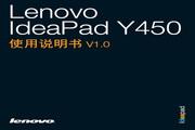 联想 IdeaPad Y450 说明书
