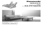 Panasonic 松下 KX-FP706CN 使用说明书