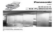 Panasonic 松下 KX-FLM653CN 使用说明书