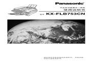 Panasonic 松下 KX-FLB753CN 使用说明书