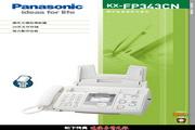 Panasonic 松下 KX-FP343CN 使用说明书