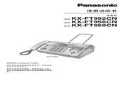 Panasonic 松下 KX-FT952CN 使用说明书