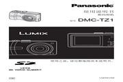 Panasonic 松下 DMC-TZ1 使用说明书LOGO