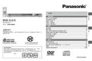 Panasonic 松下 DVD-S860 使用说明书