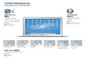 Apple苹果MacBook Air (13 英寸 2011 年中)使用手册