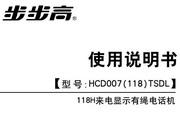 步步高有绳HCD007(118)TSDL H