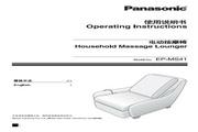 Panasonic 松下 EP-MS41 使用说明书