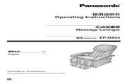 Panasonic 松下 EP-MA02 使用说明书