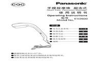 Panasonic 松下 EV2600 使用说明书