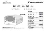 Panasonic 松下 EW3152 使用说明书
