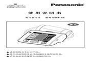 Panasonic 松下 EW3122 使用说明书