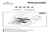 Panasonic 松下 EW3121 使用说明书
