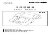 Panasonic 松下 EW3107 使用说明书
