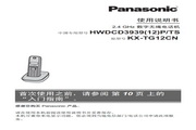 Panasonic 松下 KX-TG12CN 使用说明书LOGO