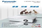 Panasonic 松下 PT-BX30NT 使用说明书LOGO