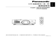 Panasonic 松下 PT-P1X200NT 使用说明书