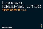 Lenovo Ideapad U150 说明书