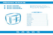 海信 冰箱BCD-568GW型 使用说明书
