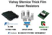 VISHAY Sfernice大功率厚膜电阻选型指导及数据手册
