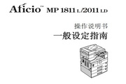 理光Aficio MP 2011LD使用说明书