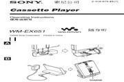 SONY WM-EX651 说明书